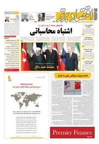 مجله هفتهنامه اقتصاد برتر شماره ۳۳۲
