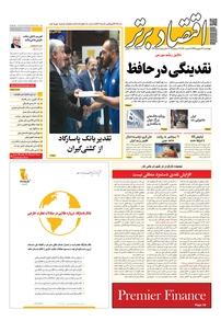 مجله هفتهنامه اقتصاد برتر شماره ۳۳۴