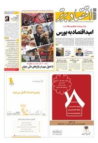 مجله هفتهنامه اقتصاد برتر شماره ۳۳۶
