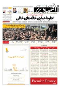 مجله هفتهنامه اقتصاد برتر شماره ۳۳۷