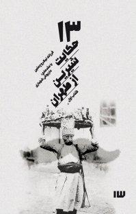 کتاب صوتی ۱۳  حکایت شیرین از طهران