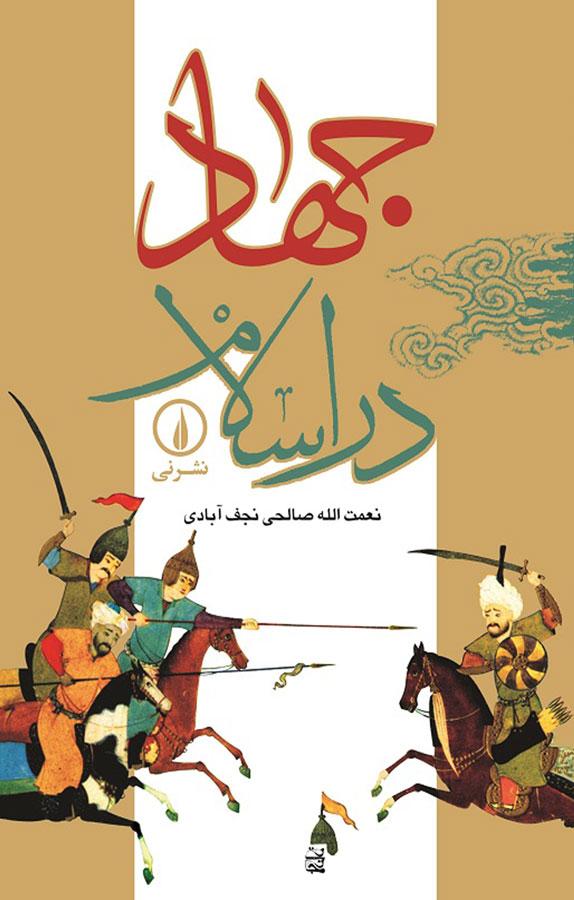 کتاب جهاد در اسلام