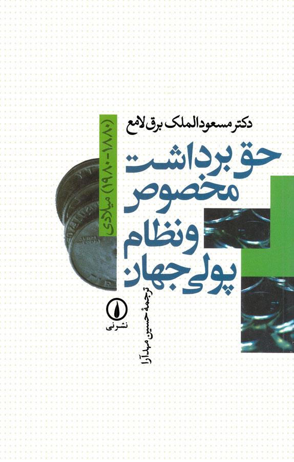 کتاب حق برداشت مخصوص و نظام پولی جهان