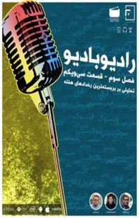 پادکست: رادیو بادیو - قسمت ۳۱