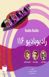 پادکست: رادیو بادیو - قسمت ۱۱۶