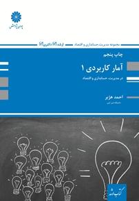 کتاب آمار و کاربردی ۱