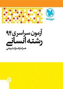کتاب آزمون سراسری ۹۴  رشته انسانی همراه با پاسخ تشریحی
