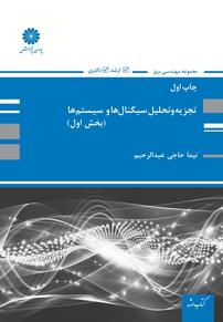 کتاب تجزیه و تحلیل سیگنالهای و سیستمها - جلد اول