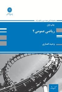 کتاب ریاضی عمومی ۲