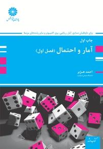 آمار و احتمال: مبانی احتمال - جلد اول (نسخه PDF)