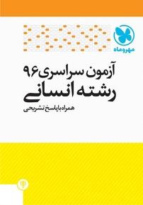 کتاب آزمون سراسری ۹۶  رشته انسانی همراه با پاسخ تشریحی