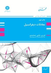 کتاب معادلات دیفرانسیل - مجموعه فنی مهندسی