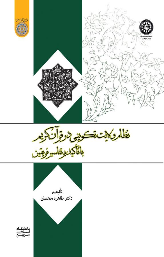 کتاب نظام ولايت تکوينی در قرآن کريم با تأکید بر تفاسیر فریقین