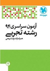 کتاب آزمون سراسری ۹۴  رشته تجربی همراه با پاسخ تشریحی