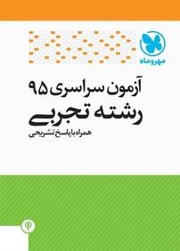 کتاب آزمون سراسری ۹۵  رشته تجربی همراه با پاسخ تشریحی