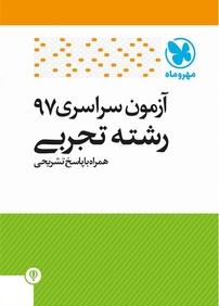 کتاب آزمون سراسری ۹۷  رشته تجربی همراه با پاسخ تشریحی