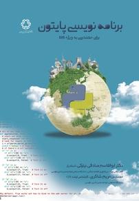 کتاب زبان برنامهنویسی پایتون برای مهندسی به ویژه GIS