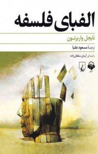 کتاب صوتی الفبای فلسفه