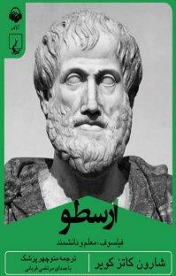 ارسطو - نسخه صوتی
