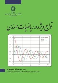 کتاب توابع ویژه در ریاضیات مهندسی