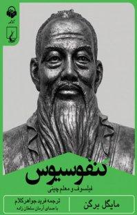 کتاب صوتی کنفوسیوس