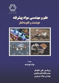 کتاب علم و مهندسی مواد پیشرفته هوشمند و نانوساختار - جلد دوم