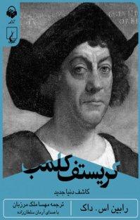 کتاب صوتی کریستف کلمب