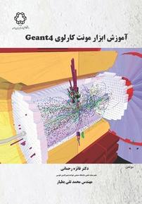 کتاب آموزش ابزار مونت کارلوی Geant۴