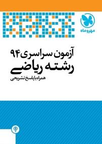 کتاب آزمون سراسری ۹۴  رشته ریاضی همراه با پاسخ تشریحی