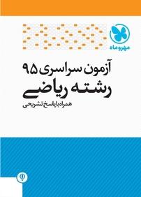 کتاب آزمون سراسری ۹۵  رشته ریاضی همراه با پاسخ تشریحی
