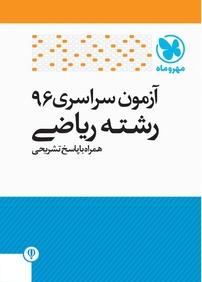 کتاب آزمون سراسری ۹۶  رشته ریاضی همراه با پاسخ تشریحی