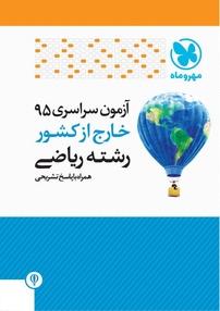 کتاب آزمون سراسری  ۹۵  خارج از کشور رشته ریاضی همراه با پاسخ تشریحی