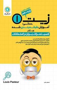 کتاب زیستشناسی ۱  پایه دهم - علوم تجربی