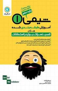 کتاب شیمی ۱  پایه دهم - علوم تجربی