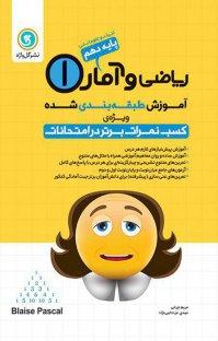 کتاب ریاضی و آمار ۱  پایه دهم - ادبیات و علوم انسانی