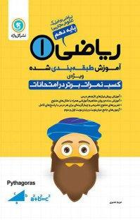 کتاب ریاضی ۱  پایه دهم - علوم تجربی - ریاضی و فیزیک