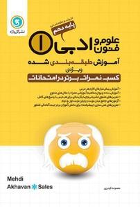 کتاب علوم و فنون ادبی ۱  پایه دهم - ادبیات و علوم انسانی