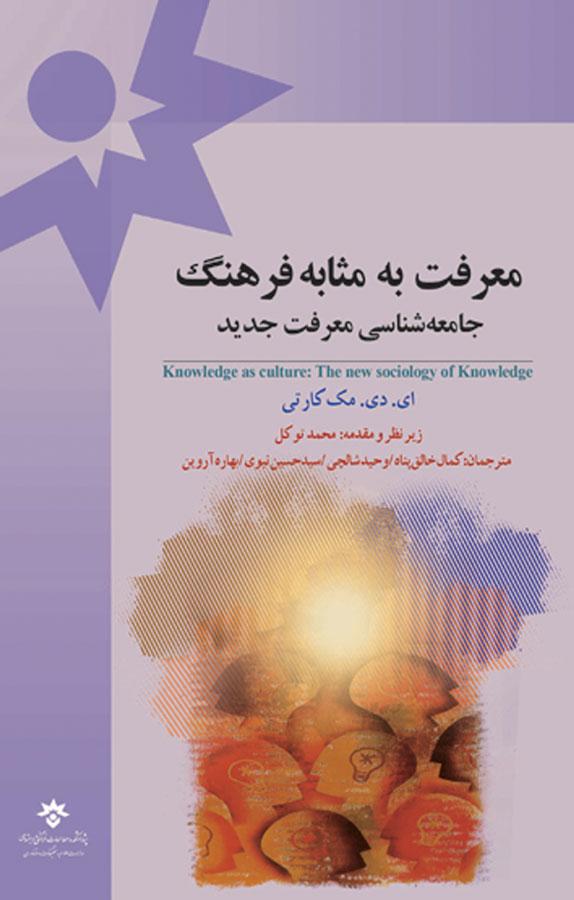 کتاب معرفت به مثابه فرهنگ