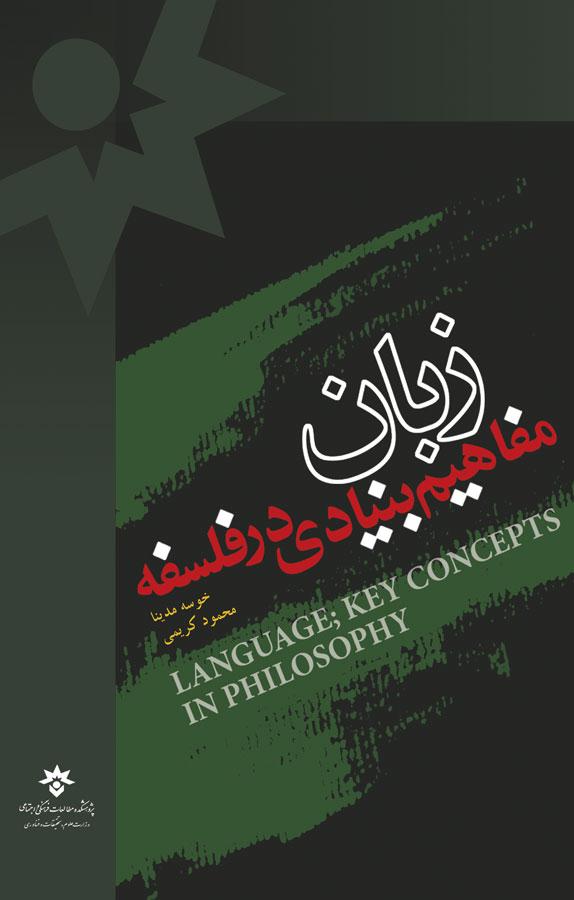 کتاب زبان