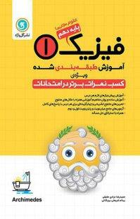 کتاب فیزیک ۱  پایه دهم - علوم تجربی