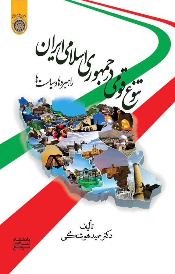 کتاب تنوع قومی در جمهوری اسلامی ایران
