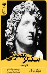کتاب صوتی اسکندر مقدونی