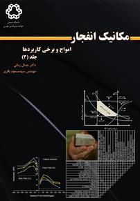 کتاب مکانیک انفجار