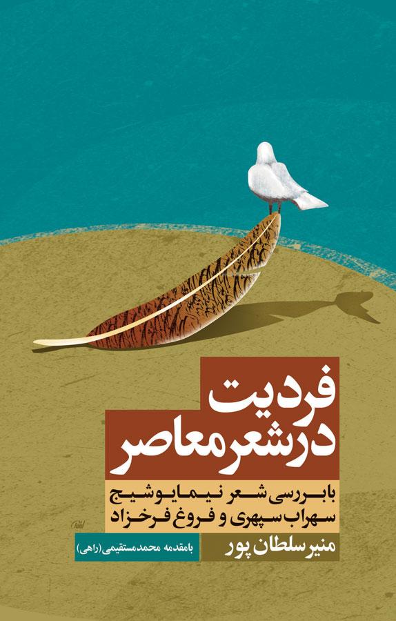کتاب فردیت در شعر معاصر