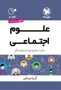 کتاب لقمه علوم اجتماعی کنکور (نسخه PDF)