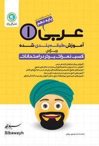 کتاب عربی ۱  پایه دهم - ادبیات و علوم انسانی