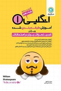 کتاب انگلیسی ۱  پایه دهم - کلیه رشتهها