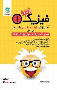 کتاب فیزیک ۱  پایه دهم - ریاضی فیزیک
