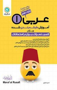 کتاب عربی ۱  پایه دهم - ریاضی فیزیک - علوم تجربی