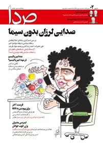 مجله هفتهنامه خبری، تحلیلی صدا - شماره ۲  - دوره جدید